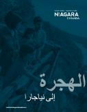 guide-arabic