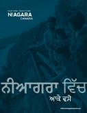 guide-punjabi